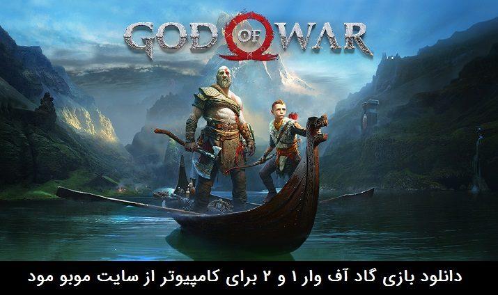 دانلود بازی خدای جنگ 1 & 2 God Of War برای کامپیوتر