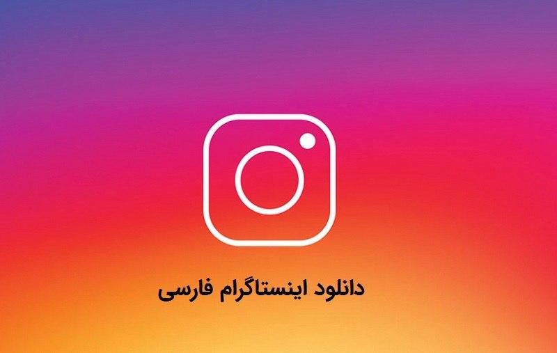 اینستاگرام فارسی برای اندروید
