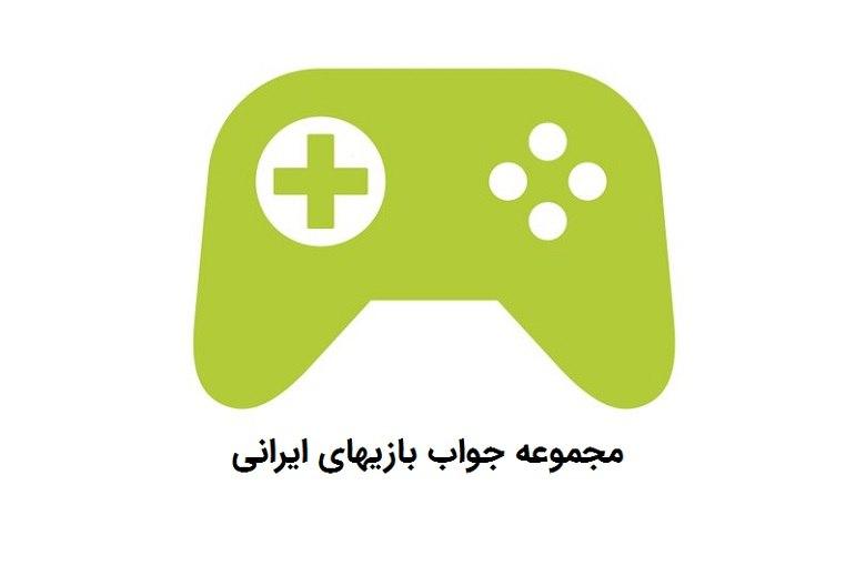 مجموعه کامل جواب بازیهای ایرانی