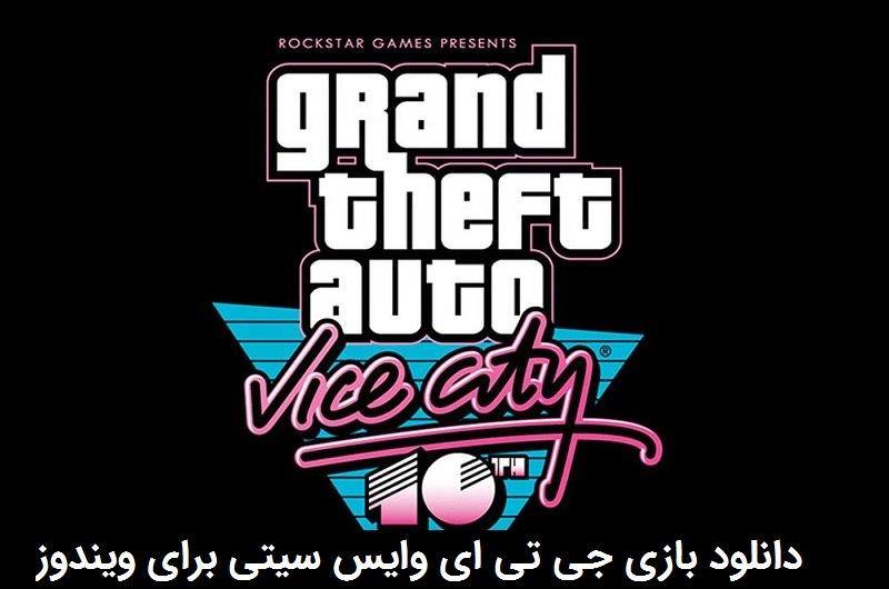 بازی GTA Vice City برای کامپیوتر کم حجم